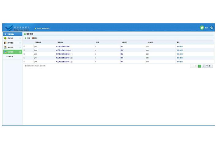 考试系统开发对于线上考试的优化