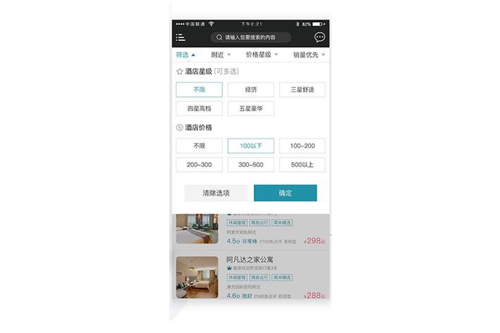 酒店预订APP软件开发有什么好处及注意事项