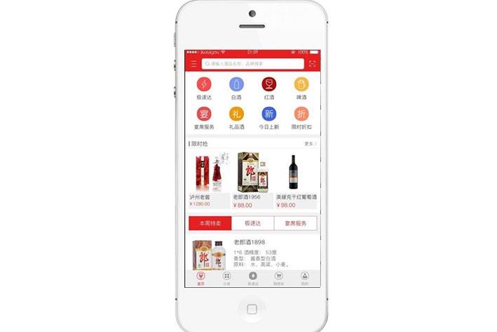 酒业商场APP开发实现线上市场的拓展