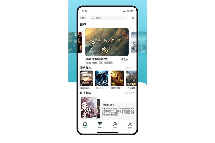 线上电影购票APP开发如何提高用户使用频率