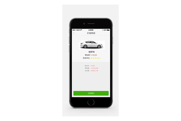 约车APP开发如何完善用户对于出行的体验