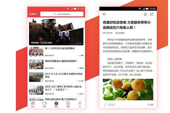 新闻资讯小程序开发实现融合信息平台