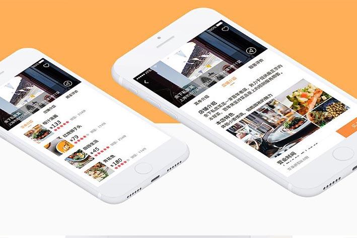 餐饮服务APP软件开发
