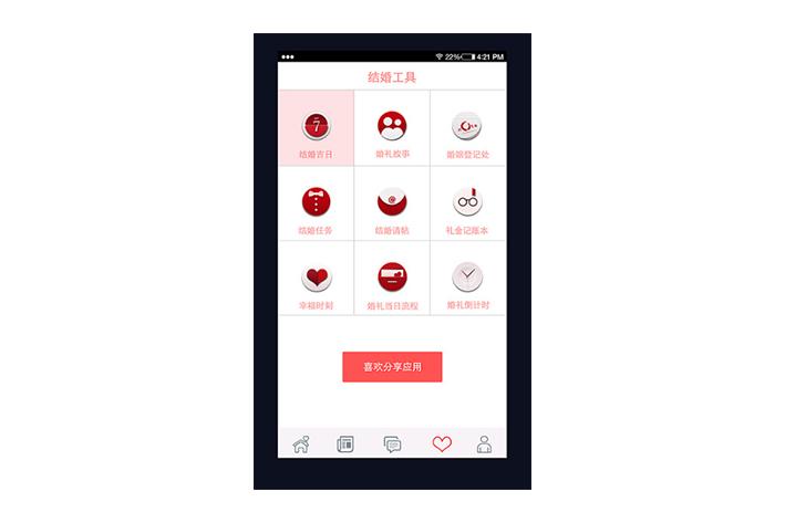 婚庆服务APP软件开发实现婚庆服务优化