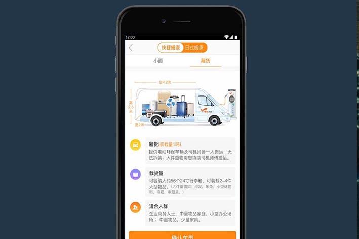 类似货拉拉APP开发帮助用户寻找专业搬家团队