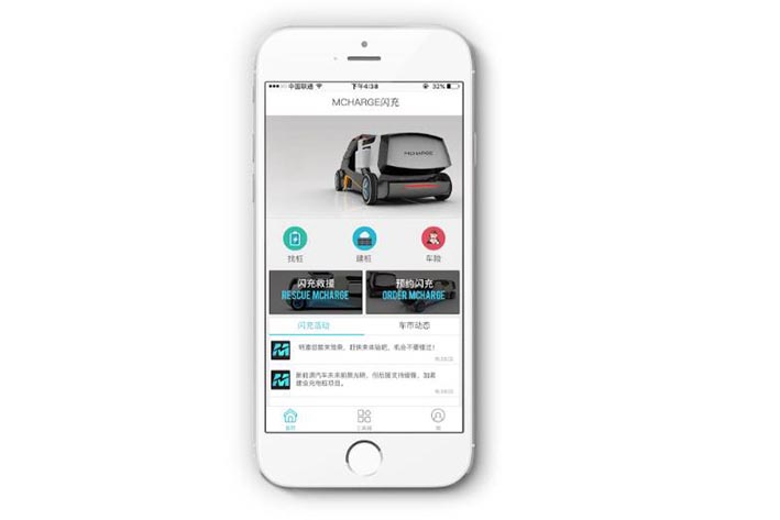 新能源汽车APP开发能够为用户提供什么