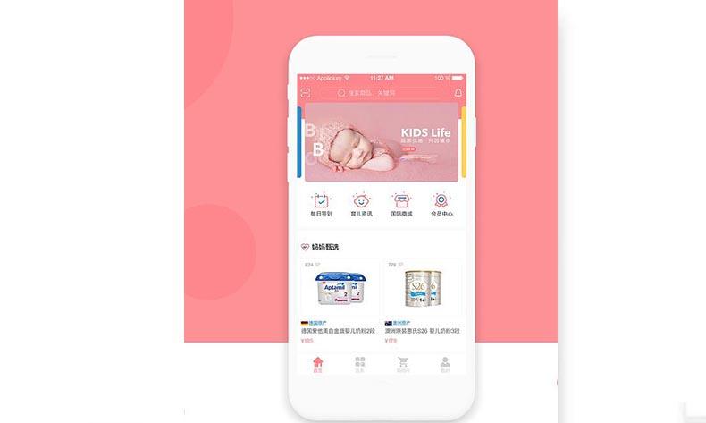 母婴电商APP开发具有什么好处和功能