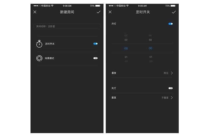 智能灯控APP开发解决用户哪些问题