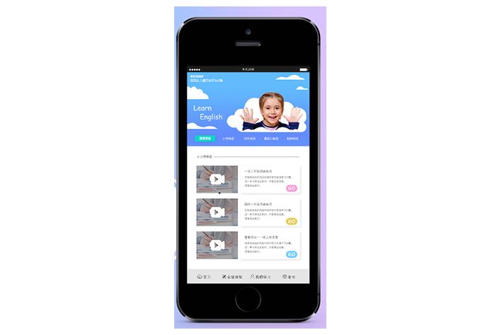 线上教育机构APP开发如何满足平台宣传需求