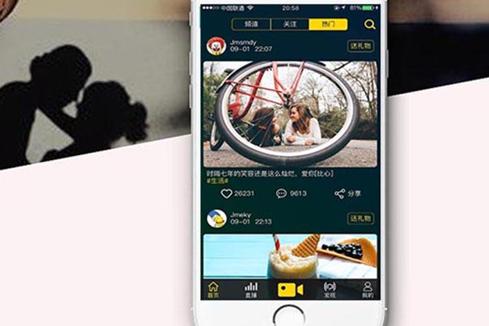 类似抖音APP软件开发提供线上娱乐消费体验