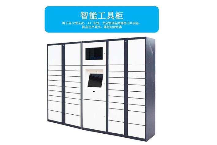 智能储物柜APP开发具有什么便捷功能
