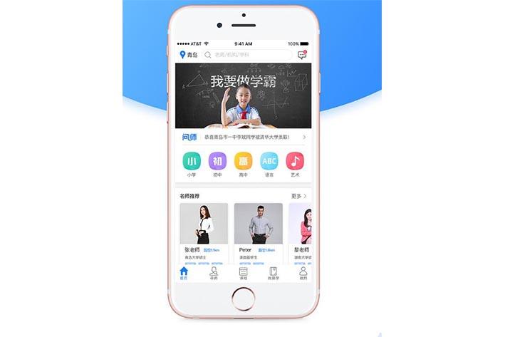 家教老师APP开发提供线上教育服务