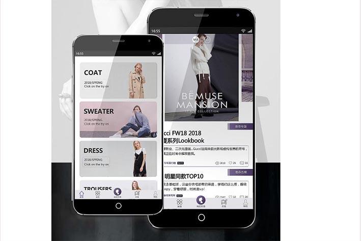 服装网购APP开发可以为企业提供什么