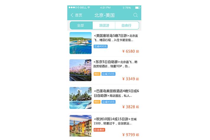 旅游类APP软件开发需要具备什么旅游类APP软件开发需要具备什么