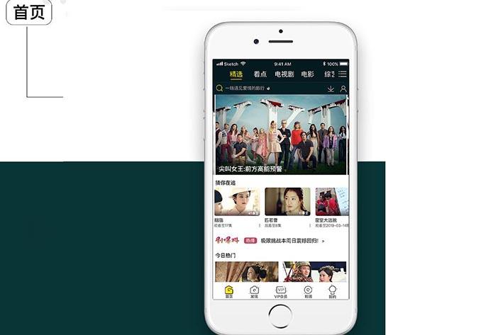 类似乐视APP开发如何提高用户视频观看体验