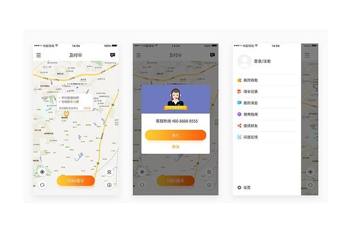 共享雨伞app开发如何实现多渠道收益