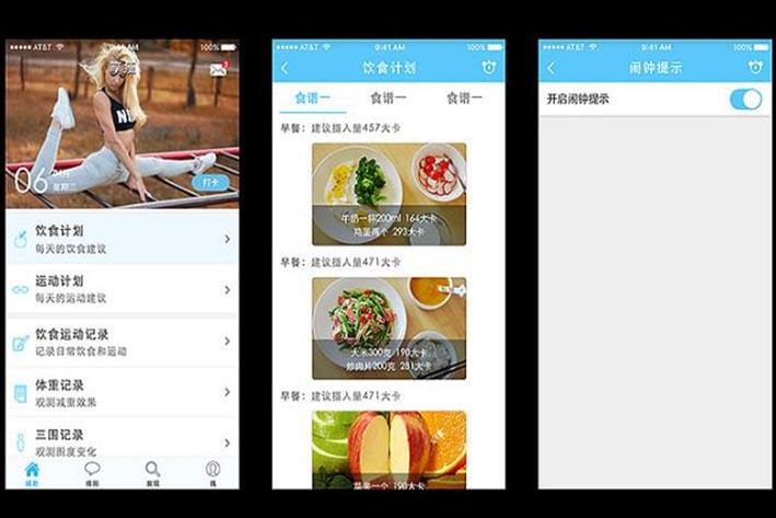 减肥瘦身app开发成为用户减肥助力器