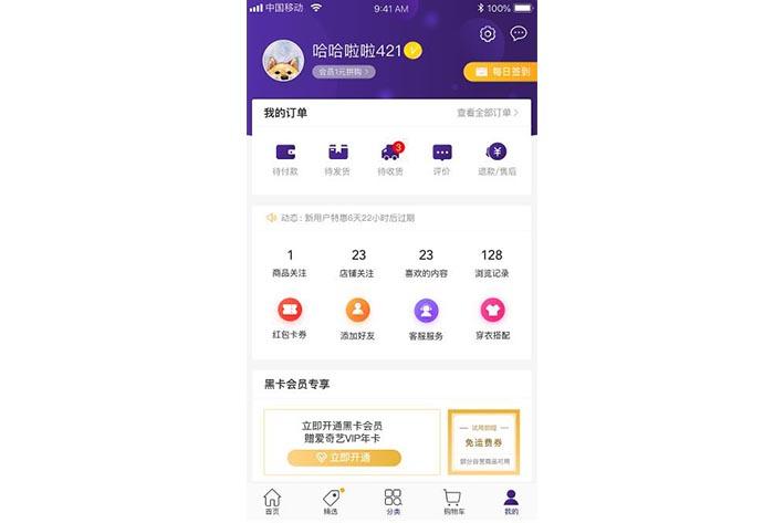 商场app开发可以为用户提供什么