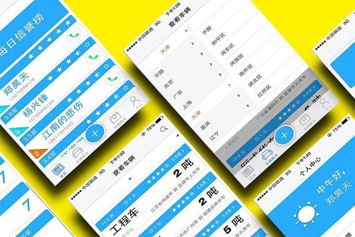 货运物流app开发可以从哪些方面进行完善