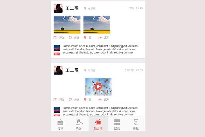 年轻人社交app开发如何营造个性化交友圈