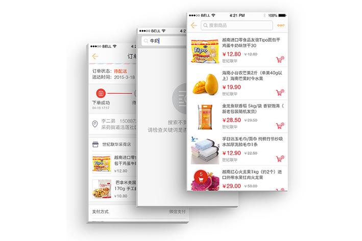 外卖配送服务app开发为何如此火热流行