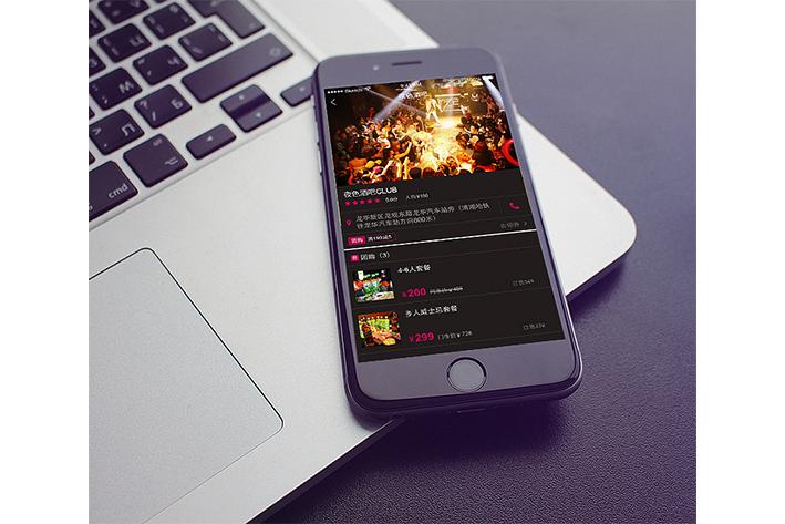 酒吧服务APP软件开发如何满足用户的需求