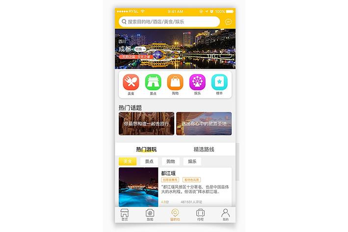 类似携程旅游app开发如何满足用户旅游需求